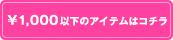 ¥1,000円以下のアイテムはコチラ